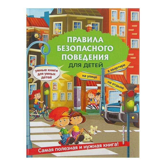 Правила безопасного поведения для детей. Василюк Ю. С. Автор: Василюк Ю.С.