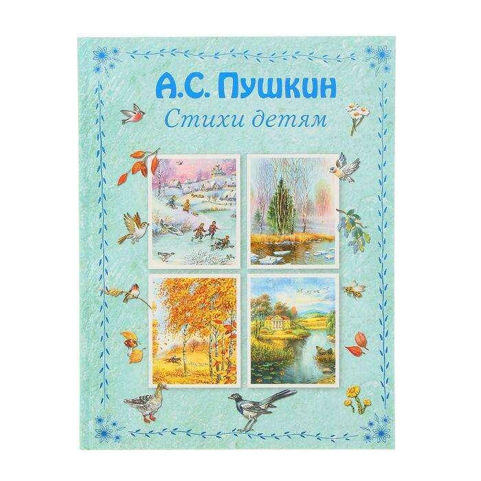Стихи детям. Пушкин А. С. Автор: Пушкин А.С.