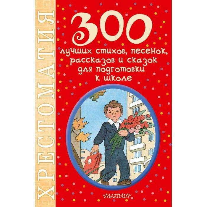300 лучших стихов, песенок, рассказов и сказок для подготовки к школе для подготовки к школе