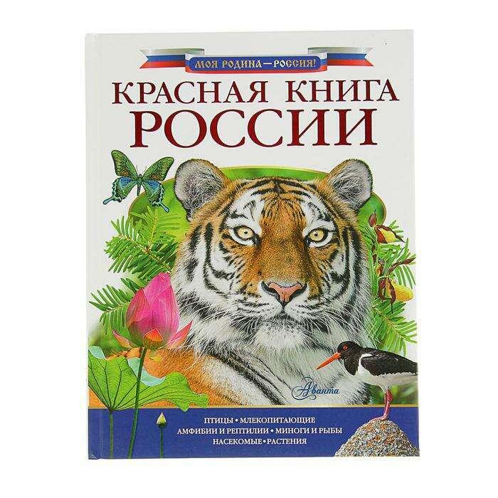 Красная книга России России