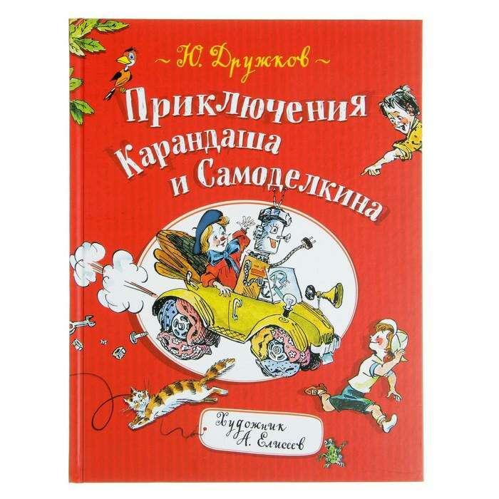 Приключения Карандаша и Самоделкина. Дружков Ю. М. Автор: Дружков Ю.