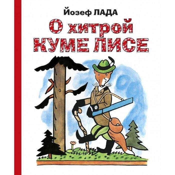 О хитрой куме лисе. Лада Й. Автор: Й. Лада