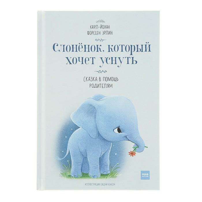 Слонёнок, который хочет уснуть. Карл-Йохан Форссен Эрлин Автор: Карл-Йохан Форссен Эрлин