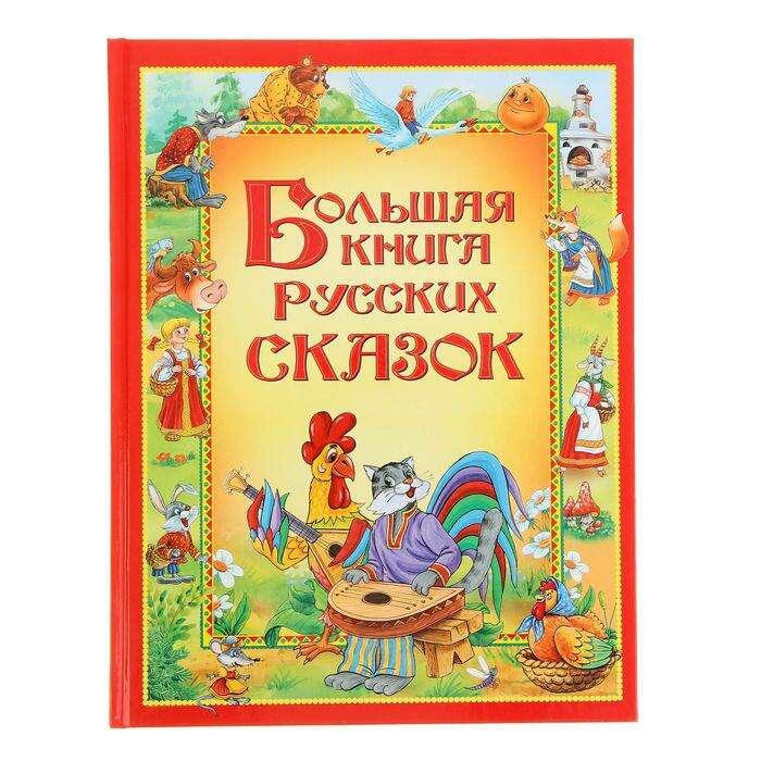 Большая книга русских сказок (для детей от 2 до 7 лет)