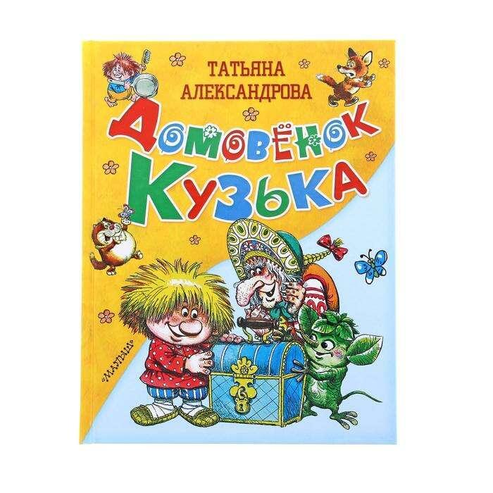 Домовёнок Кузька. Александрова Т. И. Автор: Т. Александрова