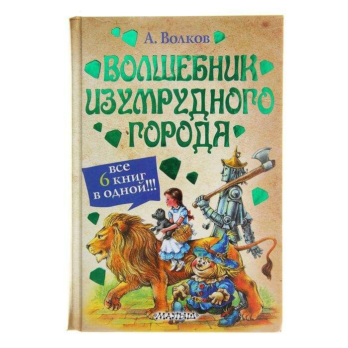Волшебник Изумрудного города. Волков А. М. Автор: Волков А.М.