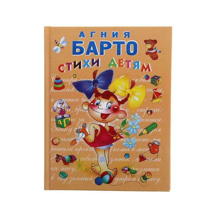 Стихи детям. Барто А. Л. Автор: Барто А.