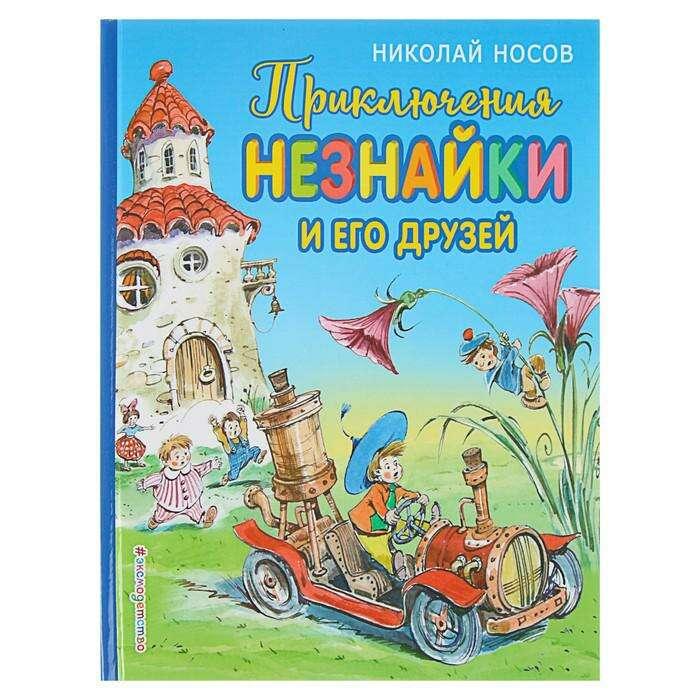 Приключения Незнайки и его друзей. Носов Н. Н. Автор: Носов Н.Н.