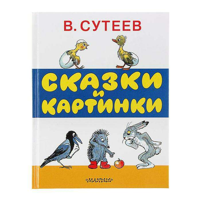 Сказки и картинки. Сутеев В. Г. Автор: Сутеев В.Г.
