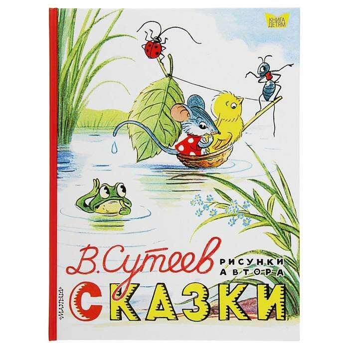 Сказки. Сутеев В. Г. Автор: Сутеев В.Г.