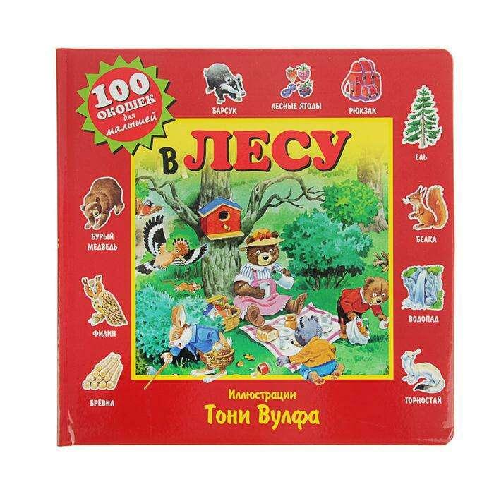 Книжка с окошками для малышей «В лесу» (илл. Тони Вульфа)