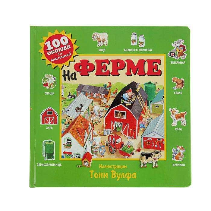 Книжка с окошками для малышей «На ферме» (ил. Тони Вульфа) (илл. Тони Вульфа)