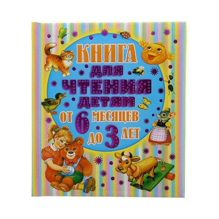 Книга для чтения детям от 6 месяцев до 3-х лет от 6 месяцев до 3-х лет