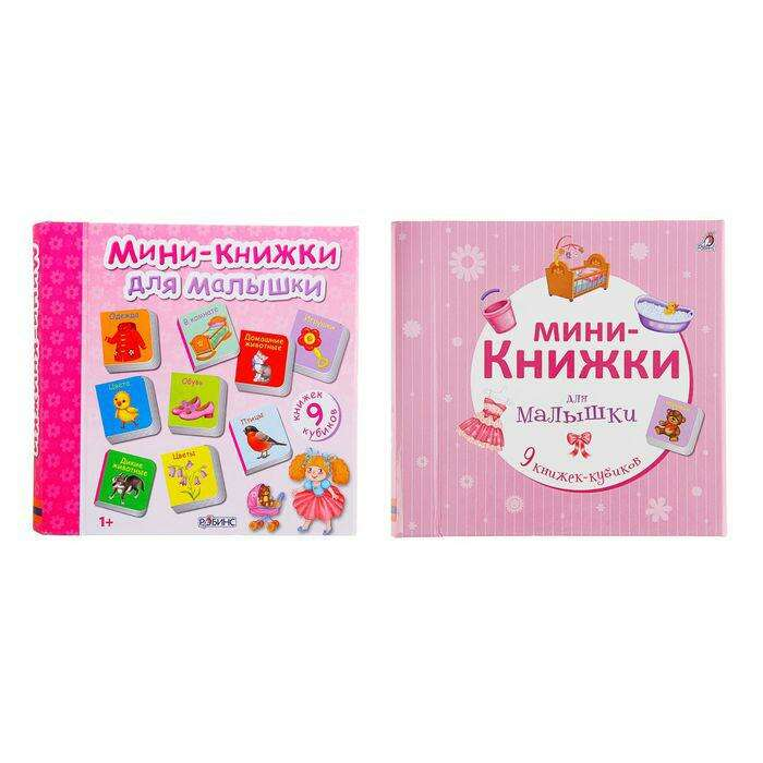 Мини-книжки для малышки 9 книжек-кубиков