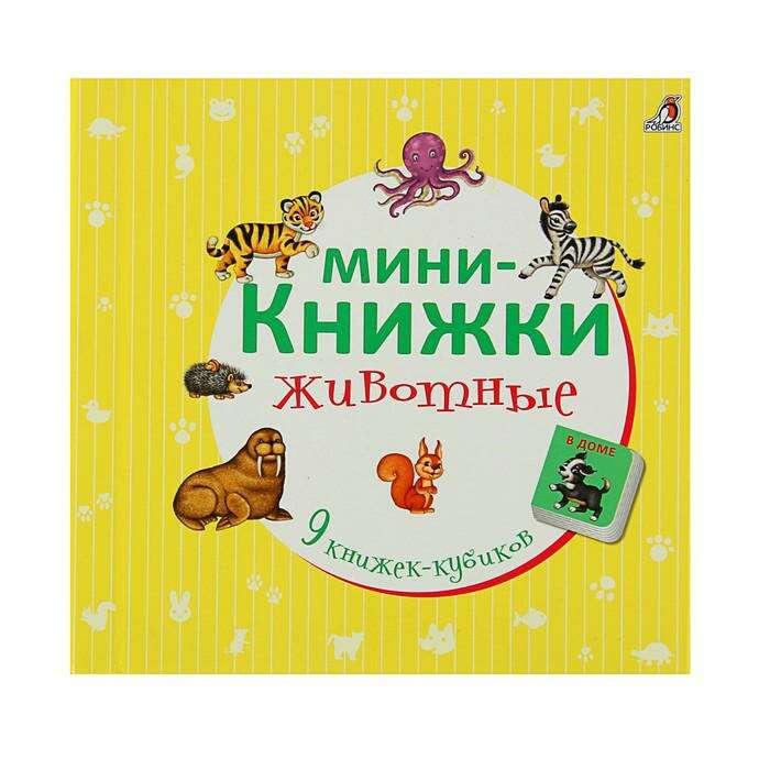 Мини-книжки «Животные». 9 книжек-кубиков Мини-книжки. Животные
