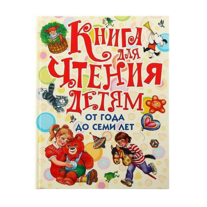 Книга для чтения детям от года до семи лет. Маршак С. Я, Барто А. Л., Ушинский К. Д. от года до семи лет