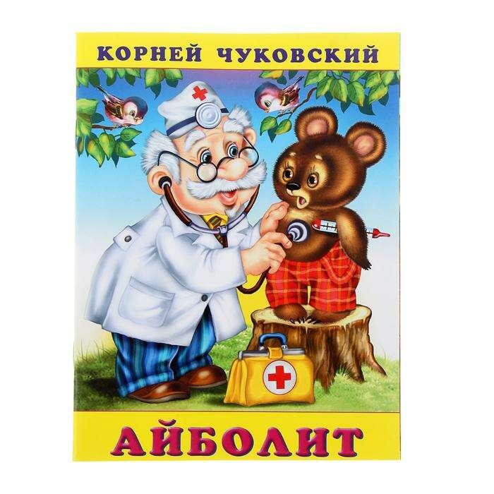 Айболит. Чуковский К. И.