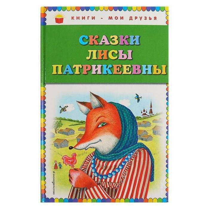 Сказки Лисы Патрикеевны (ил. Ю. Устиновой)