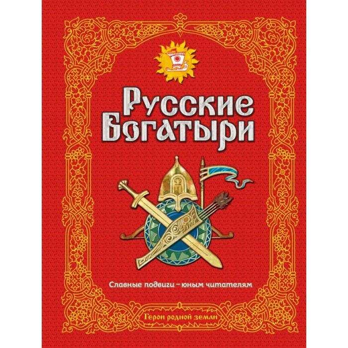 Русские богатыри. Славные подвиги – юным читателям Русские богатыри. Славные подвиги - юным читателям