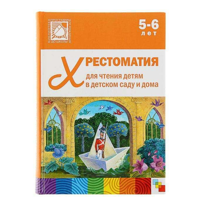Хрестоматия для чтения детям в детском саду и дома. 5-6 лет детям в детском саду и дома. 5-6 лет