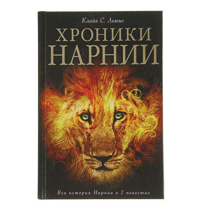 Хроники Нарнии. Льюис К. Клайв С. Льюис (илл. П. Бейнса)