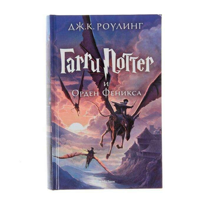 Гарри Поттер и Орден Феникса. Роулинг Дж. К. и Орден Феникса