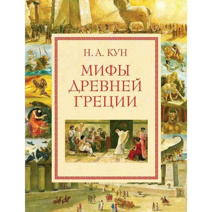 Мифы Древней Греции (ил. А. Власовой). Кун Н. А. Кун Н.А.