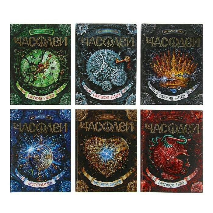 Подарочный комплект из 6 книг «Часодеи» (постер А3 с эксклюзивной фотографией и автографом автора – Натальи Щербы – в подарок) Подарочный комплект из 6 книг