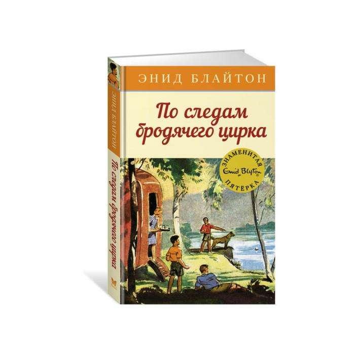 По следам бродячего цирка. Книга 5. Блайтон Э.