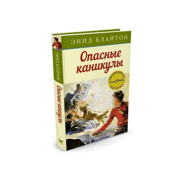 Опасные каникулы. Книга 2. Блайтон Э.