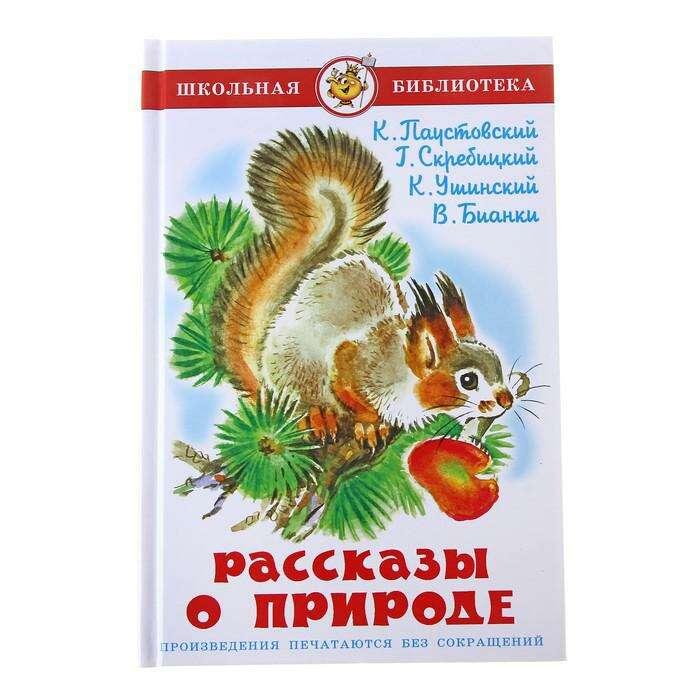 Рассказы о природе. Ушинский К. Д., Бианки В. В., Паустовский К. Г.