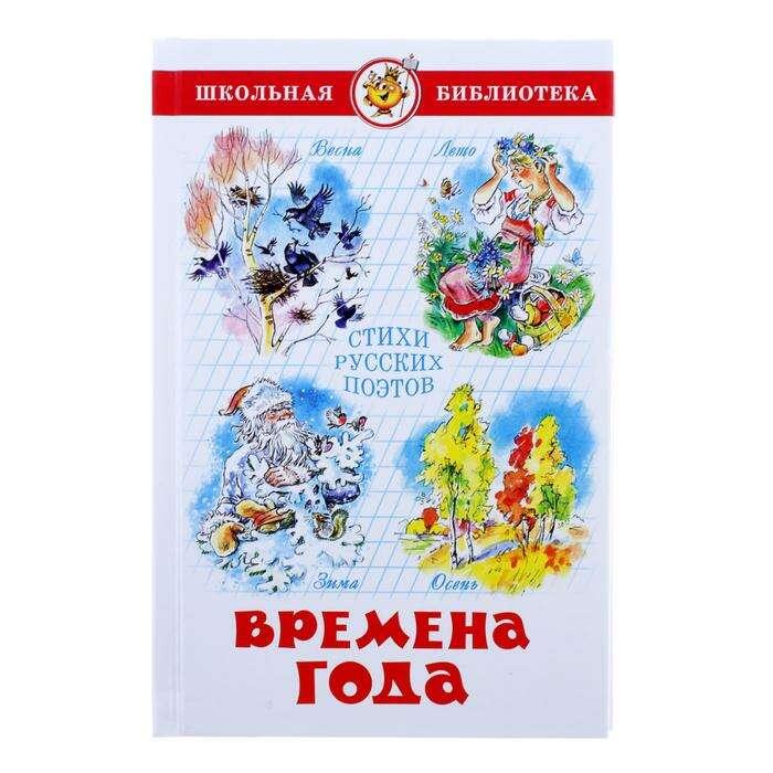 Времена года. Стихи русских поэтов