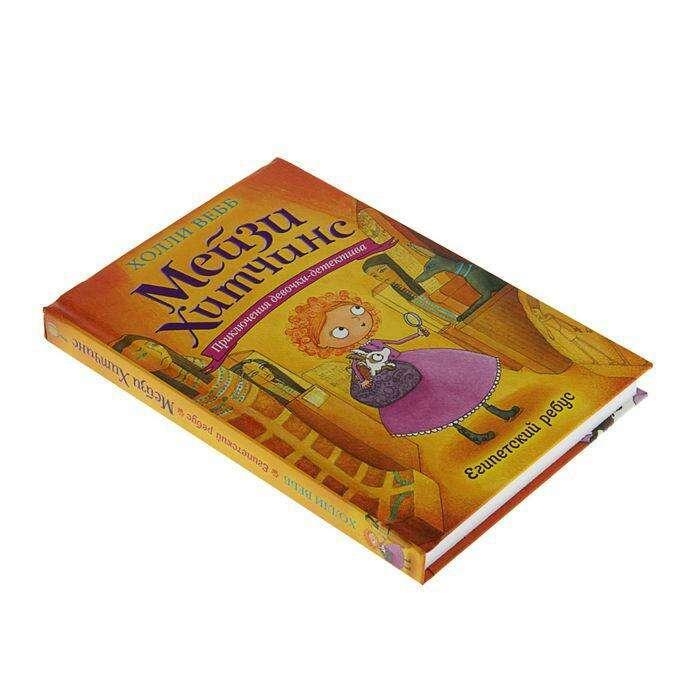 Мейзи Хитчинс. Приключения девочки-детектива. Египетский ребус. Вебб Х.