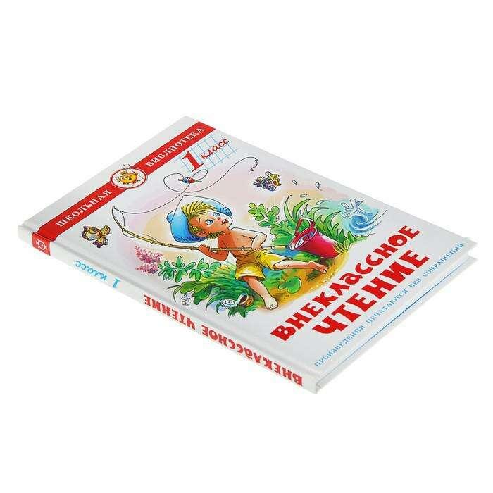 Внеклассное чтение для 1-го класса (сборник)