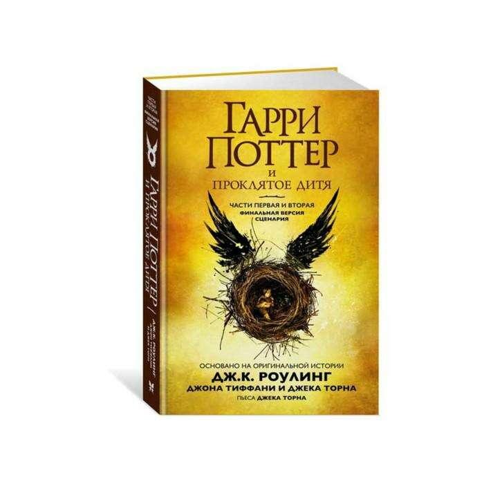 Гарри Поттер и Проклятое дитя. Часть 1 и 2. Финальная версия сценария. Роулинг Дж. К.