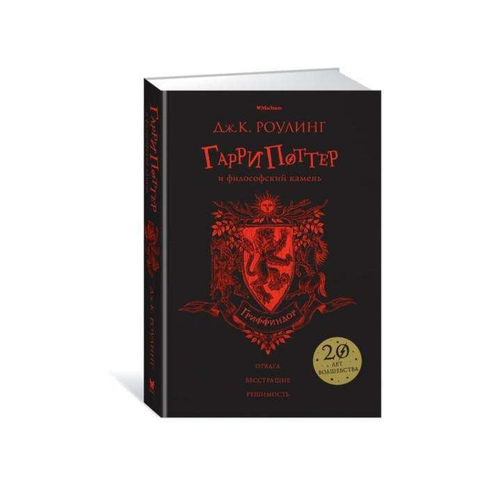 Гарри Поттер и философский камень (Гриффиндор). Роулинг Дж. К.