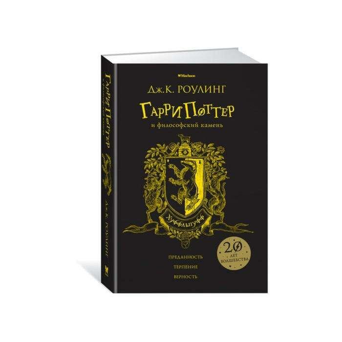 Гарри Поттер и философский камень (Хуффльпуфф). Роулинг Дж. К.