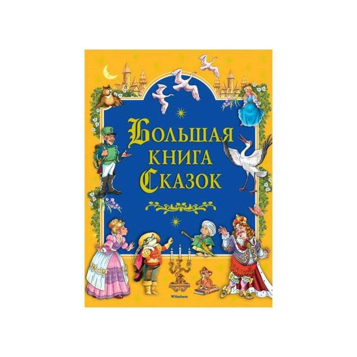 Большая книга Сказок.
