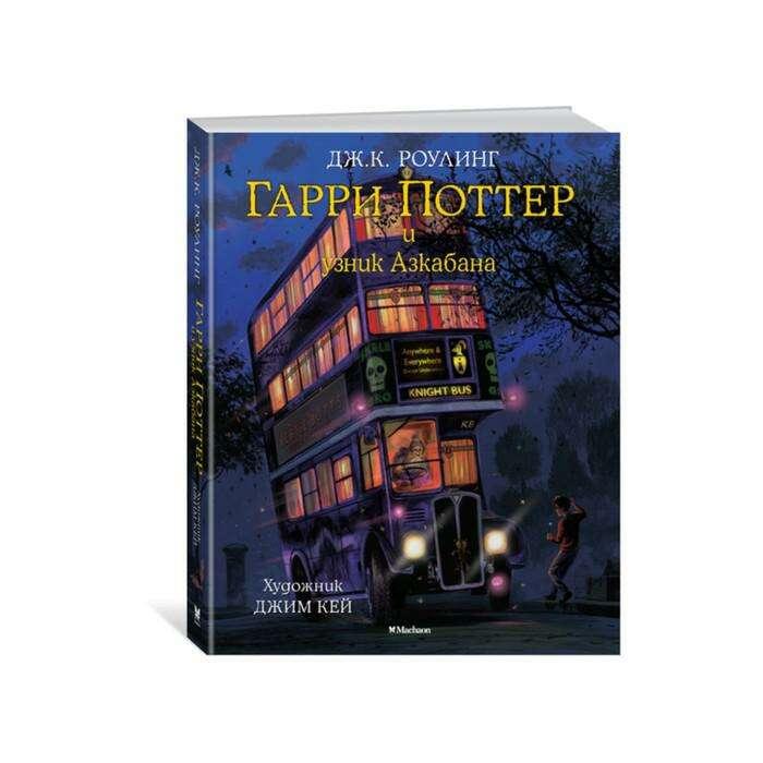 Гарри Поттер и узник Азкабана (с цветными иллюстрациями). Книга 3. Роулинг Дж. К.