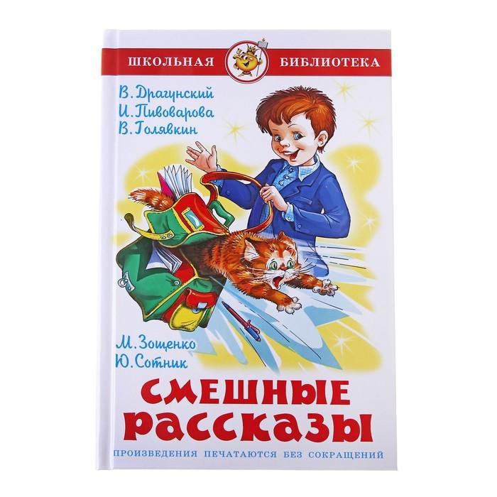 Смешные рассказы. Голявкин В. В., Сотник Ю. В., Драгунский В. Ю., Зощенко М. М.
