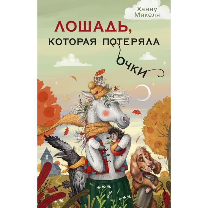 Лошадь, которая потеряла очки (ил. В. Осипова). Мякеля Х.