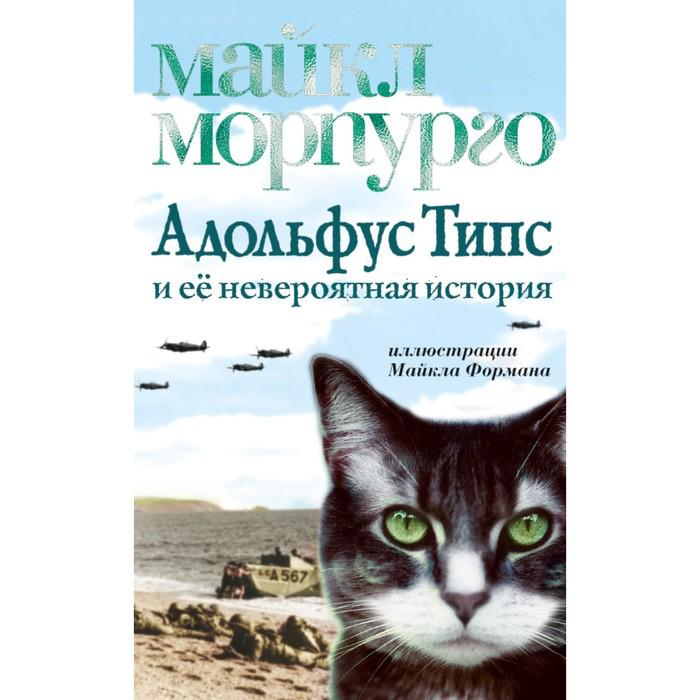 Адольфус Типс и её невероятная история. Морпурго М.