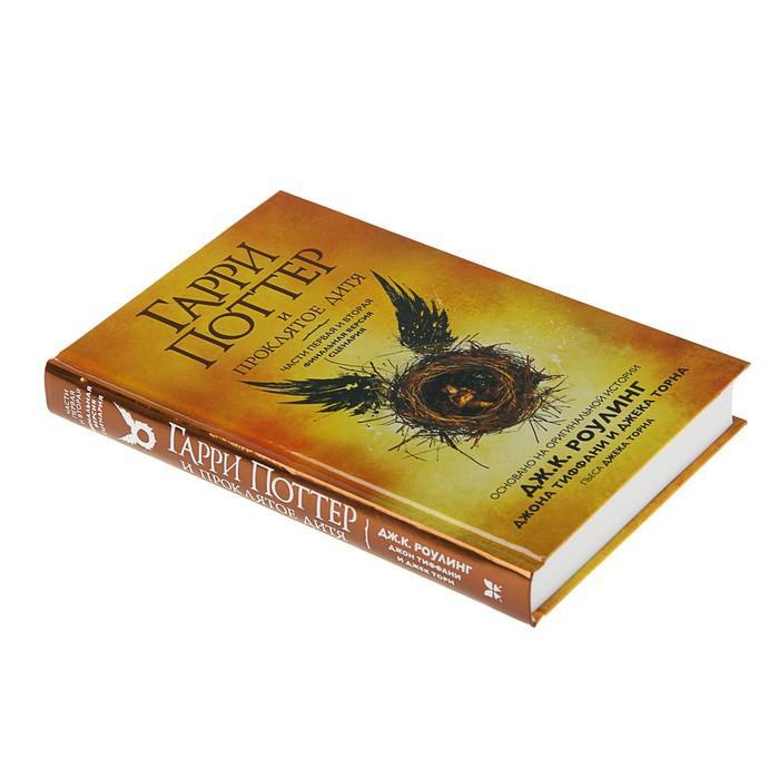 Гарри Поттер и Проклятое дитя. Часть 1 и 2. Роулинг Дж. К.