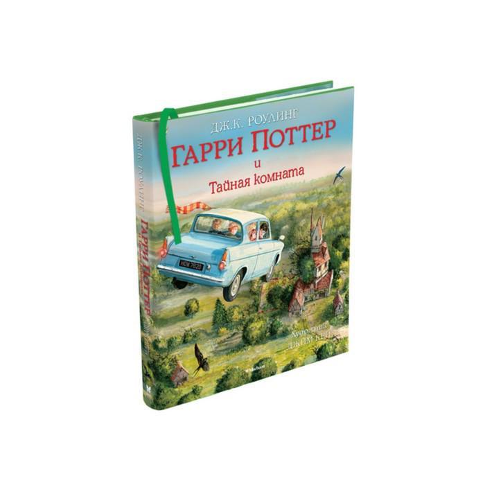 Гарри Поттер и Тайная комната (с цветными иллюстрациями). Книга 2. Роулинг Дж. К.