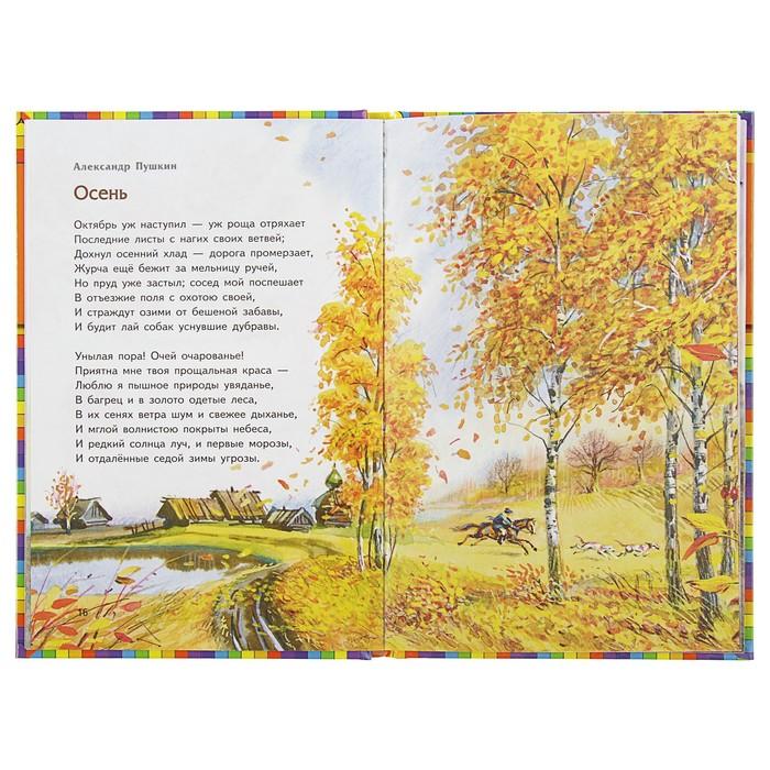 картинки об осени короткие красивые русских поэтов прицел это
