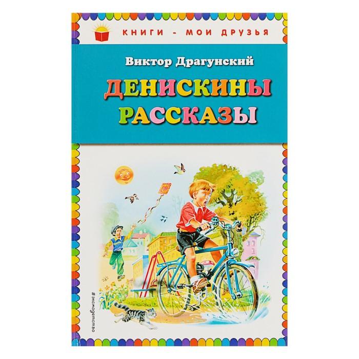 Денискины рассказы (ил. В. Канивца). Драгунский В. Ю.