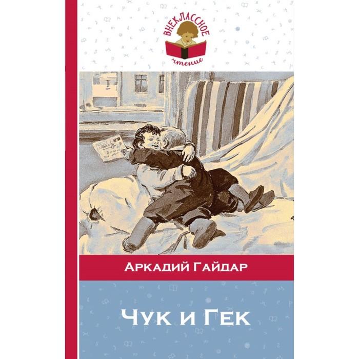 Чук и Гек. Гайдар А. П.