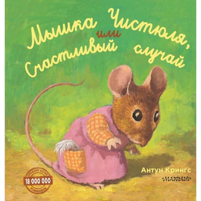 Мышка Чистюля, или Счастливый случай. Крингс А.