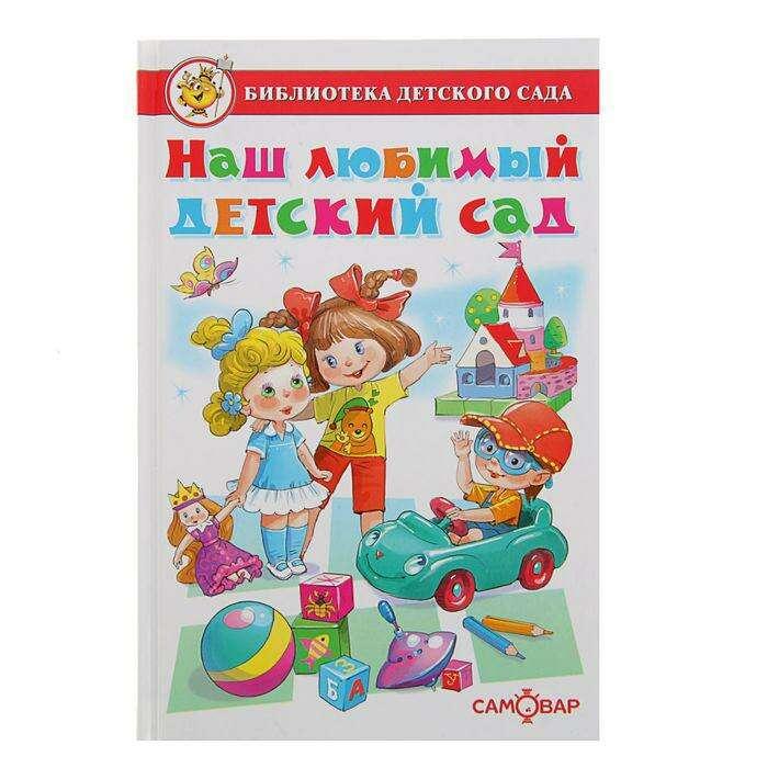 Наш любимый детский сад «Наш любимый детский сад»