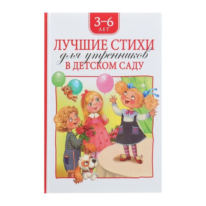 Лучшие стихи для утренников в детском саду. Бунин И. А., Яснов М. Д., Усачёв А. А.